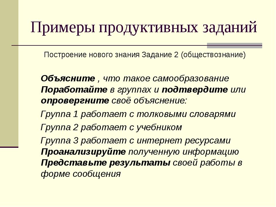 Примеры продуктивных заданий Построение нового знания Задание 2 (обществознан...