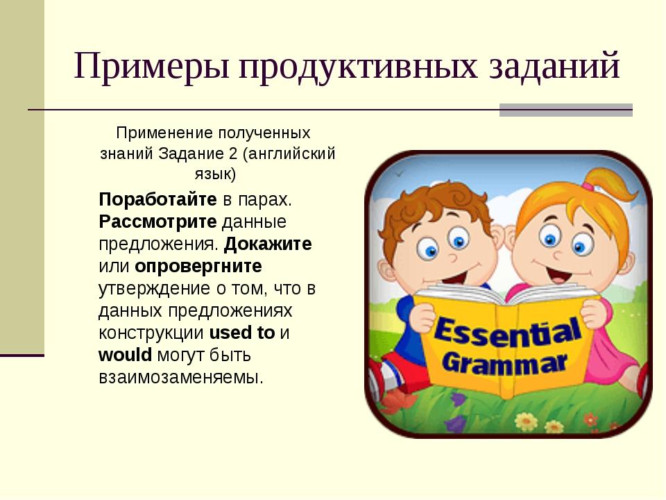 Примеры продуктивных заданий Применение полученных знаний Задание 2 (английск...