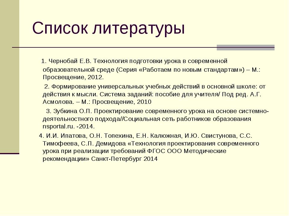 Список литературы 1. Чернобай Е.В. Технология подготовки урока в современной...