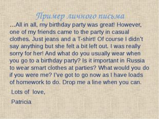Пример личного письма …All in all, my birthday party was great! However, one