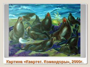 Картина «Квартет. Командоры», 2000г.
