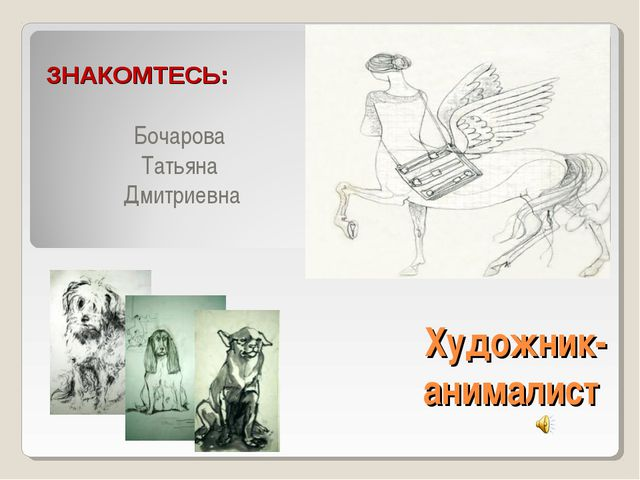 Художник-анималист Бочарова Татьяна Дмитриевна