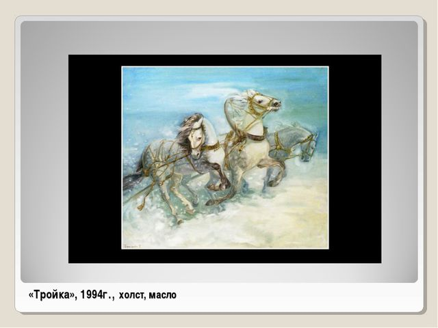 «Тройка», 1994г., холст, масло