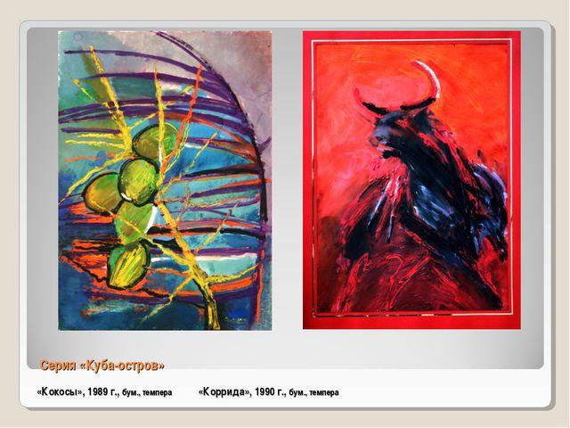 Серия «Куба-остров» «Кокосы», 1989 г., бум., темпера «Коррида», 1990 г., бум...
