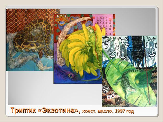 Триптих «Экзотика», холст, масло, 1997 год