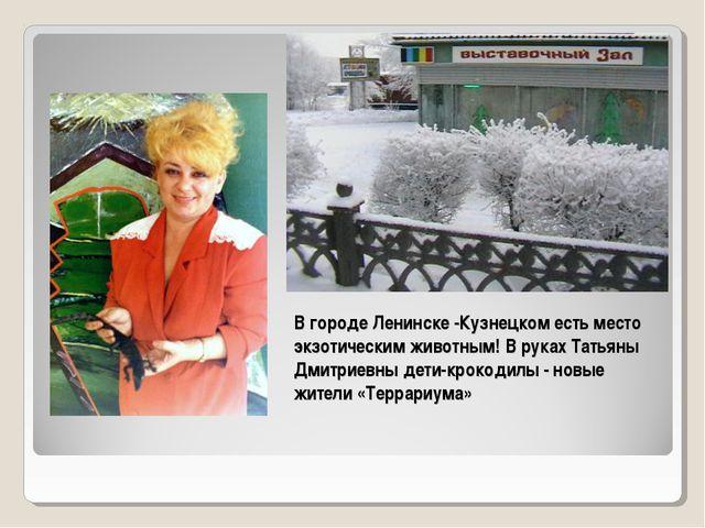 В городе Ленинске -Кузнецком есть место экзотическим животным! В руках Татьян...