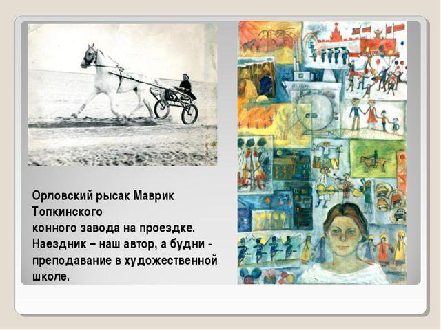 Орловский рысак Маврик Топкинского конного завода на проездке. Наездник – наш...