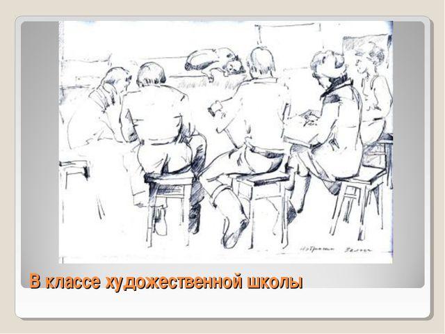 В классе художественной школы