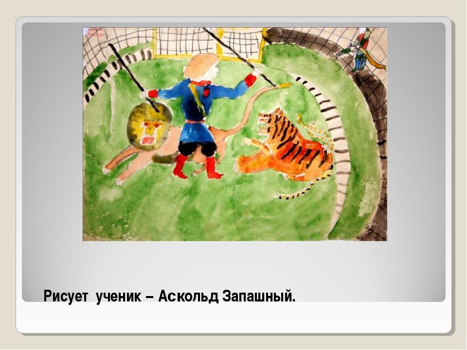 Рисует ученик – Аскольд Запашный.