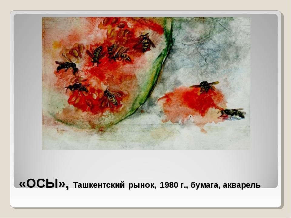 «ОСЫ», Ташкентский рынок, 1980 г., бумага, акварель