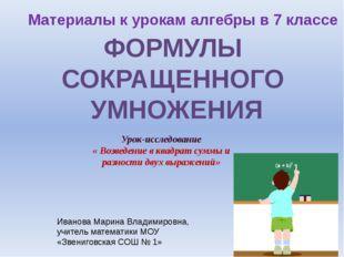 ФОРМУЛЫ СОКРАЩЕННОГО УМНОЖЕНИЯ Материалы к урокам алгебры в 7 классе Урок-исс