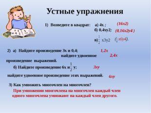 Устные упражнения 1) Возведите в квадрат: а) 4х ; б) 0,4ху2; в) х3у2 2) а) На
