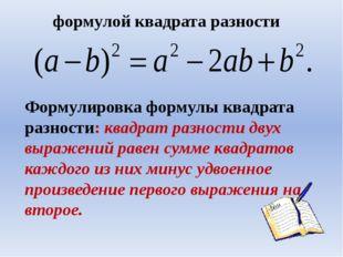 формулой квадрата разности Формулировка формулы квадрата разности: квадрат ра