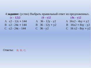 4 задание: (устно) Выбрать правильный ответ из предложенных. (с - 12)2 (6 -