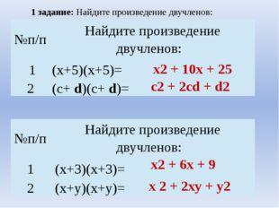 1 задание: Найдите произведение двучленов: х2 + 10х + 25 с2 + 2сd + d2 х2 + 6