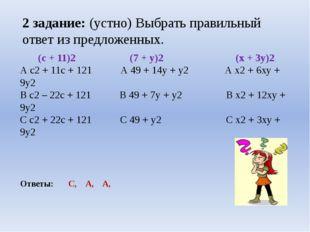 2 задание: (устно) Выбрать правильный ответ из предложенных. (с + 11)2 (7 + у