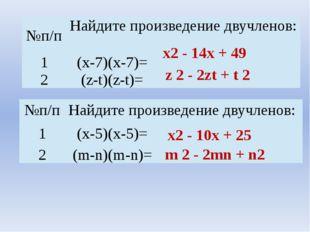 х2 - 14х + 49 z 2 - 2zt + t 2 х2 - 10х + 25 m 2 - 2mn + n2 №п/п Найдите произ