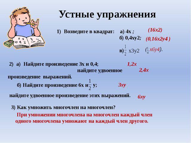 Устные упражнения 1) Возведите в квадрат: а) 4х ; б) 0,4ху2; в) х3у2 2) а) На...