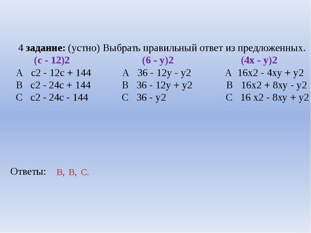 4 задание: (устно) Выбрать правильный ответ из предложенных. (с - 12)2 (6 -...
