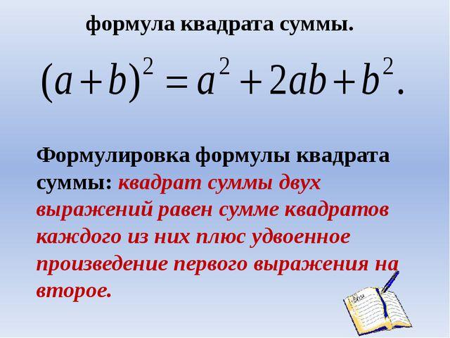 формула квадрата суммы. Формулировка формулы квадрата суммы: квадрат суммы д...