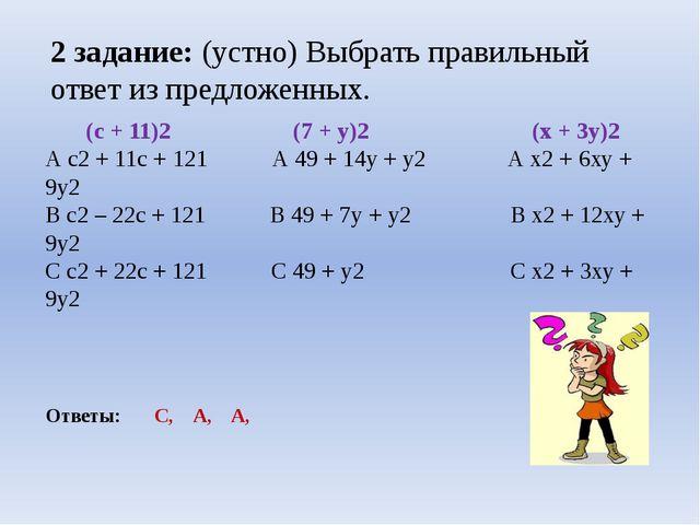 2 задание: (устно) Выбрать правильный ответ из предложенных. (с + 11)2 (7 + у...