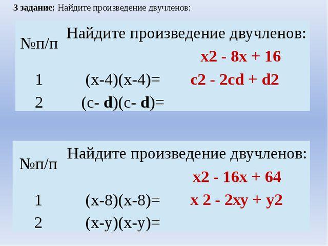 3 задание: Найдите произведение двучленов: х2 - 8х + 16 с2 - 2сd + d2 х2 - 16...