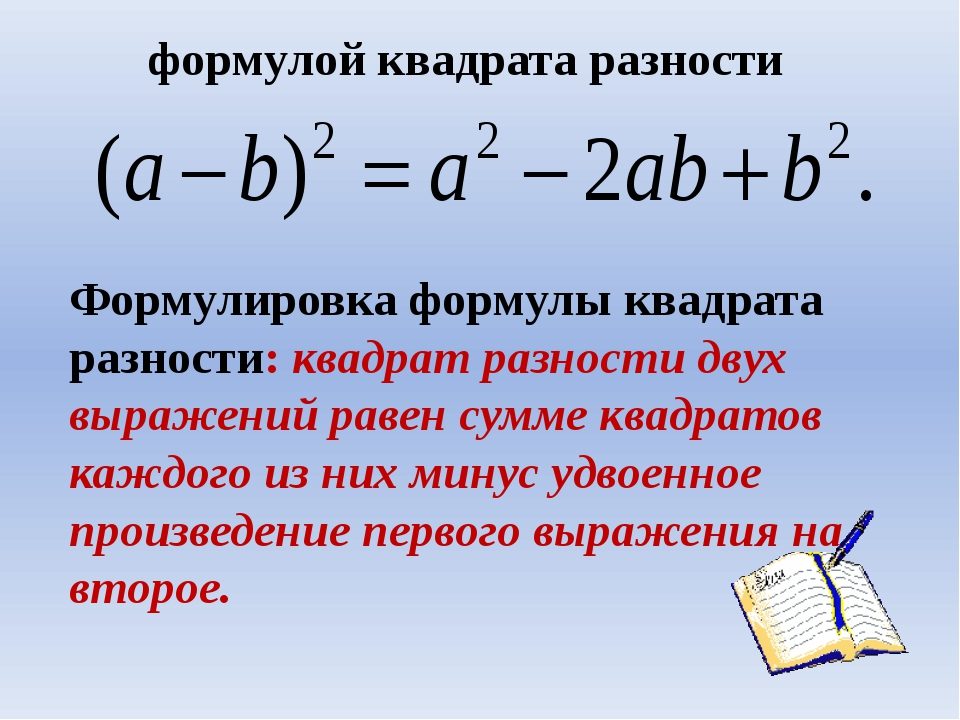 формулой квадрата разности Формулировка формулы квадрата разности: квадрат ра...