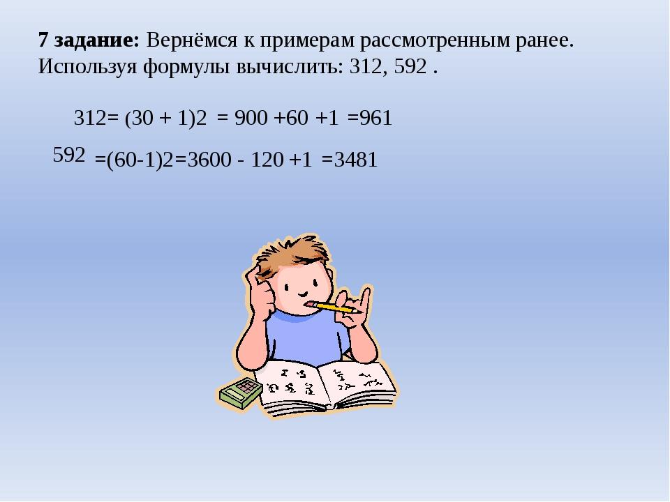 7 задание: Вернёмся к примерам рассмотренным ранее. Используя формулы вычисли...