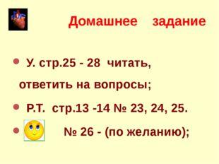 У. стр.25 - 28 читать, ответить на вопросы; Р.Т. стр.13 -14 № 23, 24, 25. №