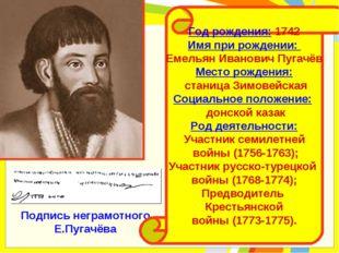 Подпись неграмотного Е.Пугачёва Год рождения: 1742 Имя при рождении: Емельян