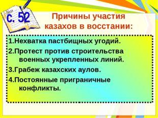 Причины участия казахов в восстании: 1.Нехватка пастбищных угодий. 2.Протест