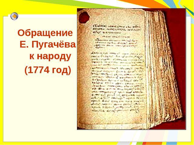 Обращение Е. Пугачёва к народу (1774 год)