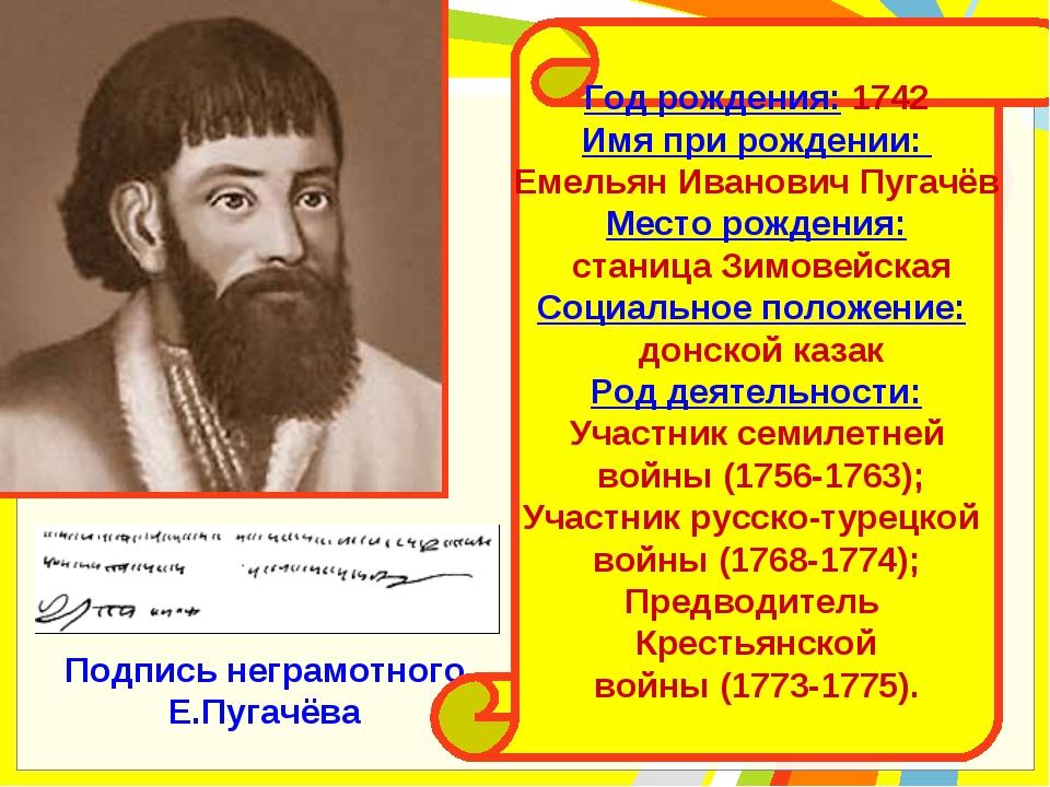 Подпись неграмотного Е.Пугачёва Год рождения: 1742 Имя при рождении: Емельян...