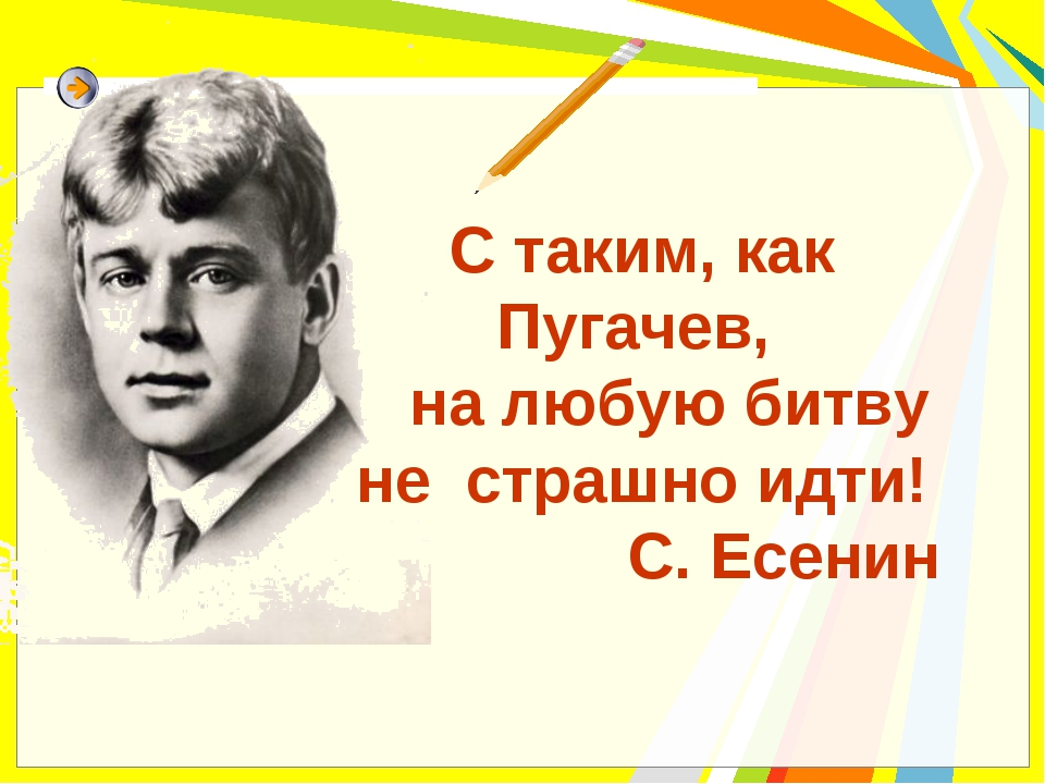 C таким, как Пугачев, на любую битву не страшно идти! С. Есенин