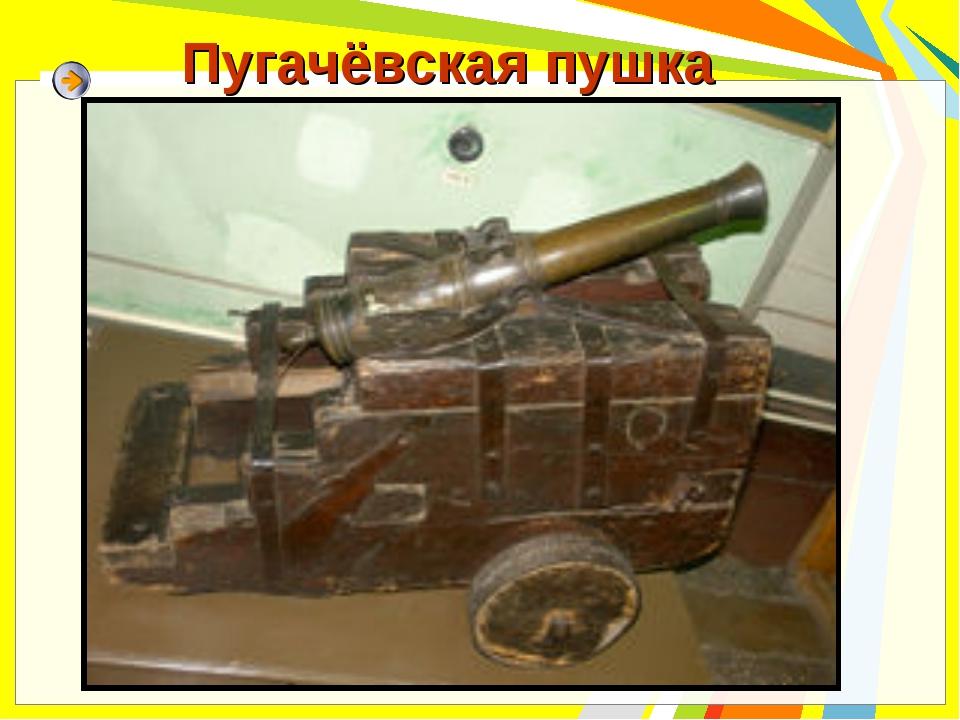 Пугачёвская пушка