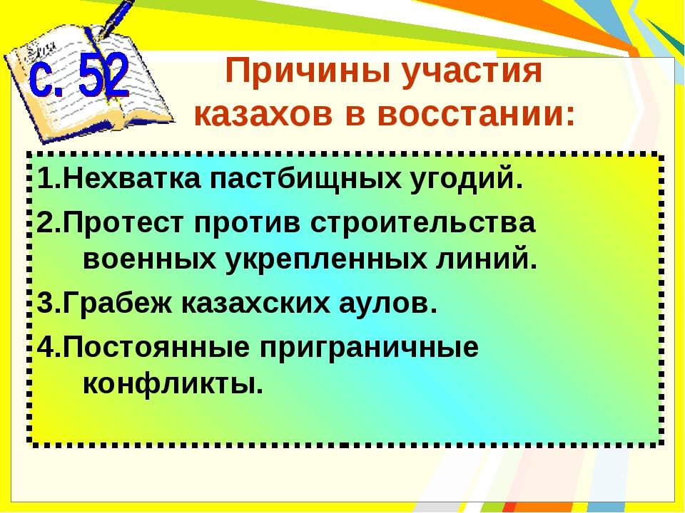 Причины участия казахов в восстании: 1.Нехватка пастбищных угодий. 2.Протест...