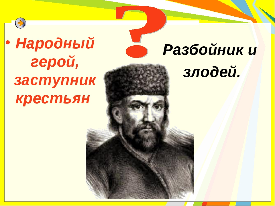 Народный герой, заступник крестьян Разбойник и злодей.