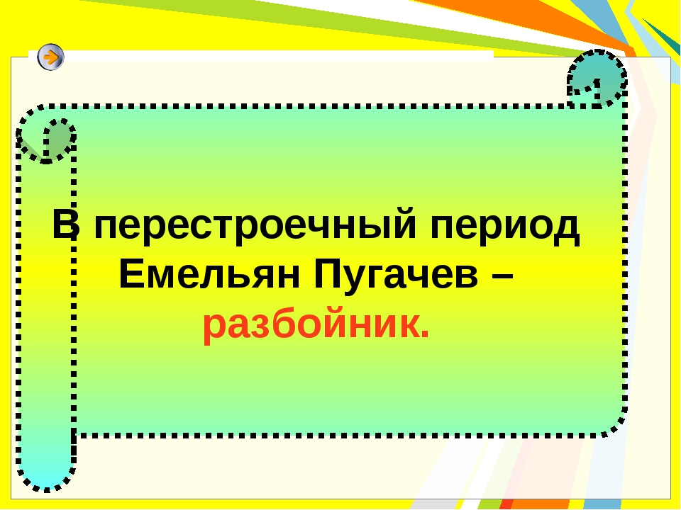 В перестроечный период Емельян Пугачев – разбойник.
