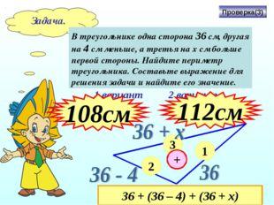 Задача. В треугольнике одна сторона 36 см, другая на 4 см меньше, а третья на