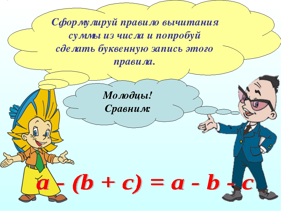 Сформулируй правило вычитания суммы из числа и попробуй сделать буквенную зап...