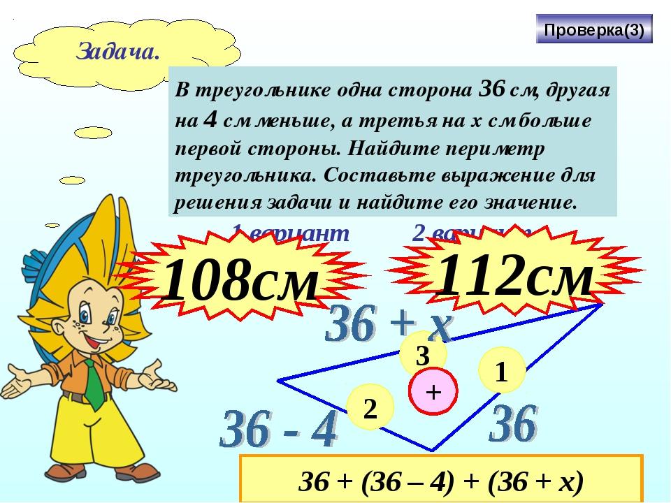 Задача. В треугольнике одна сторона 36 см, другая на 4 см меньше, а третья на...