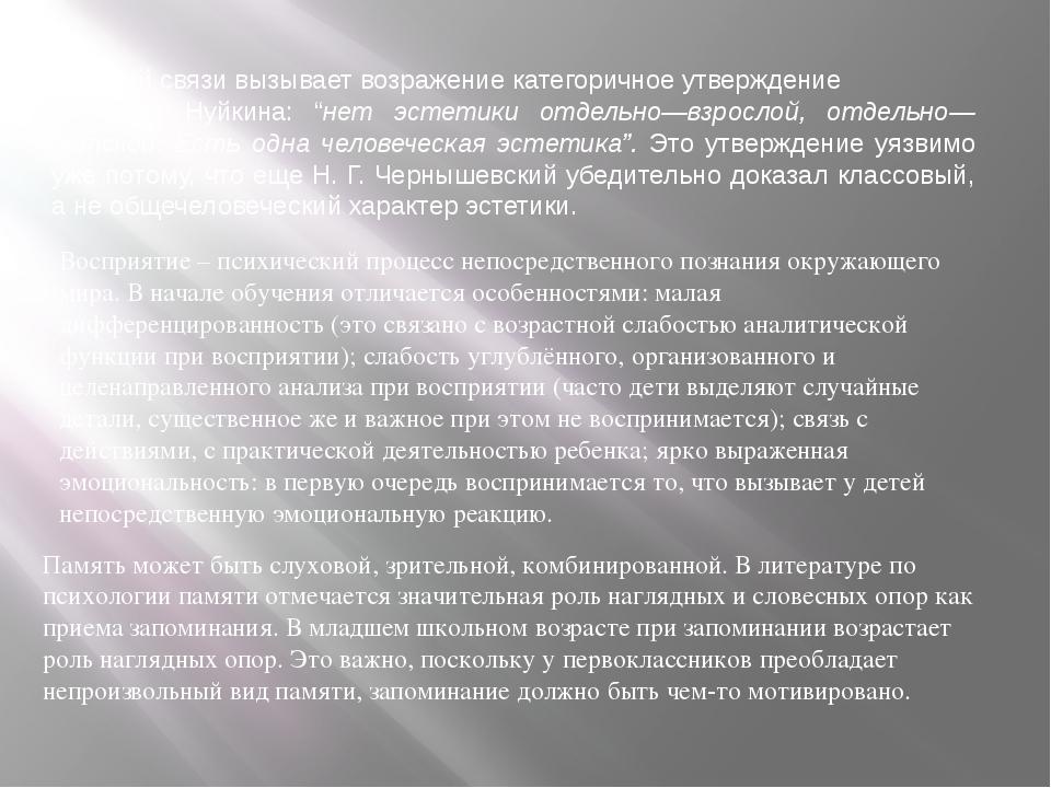 """В этой связи вызывает возражение категоричное утверждение Андрея Нуйкина: """"не..."""