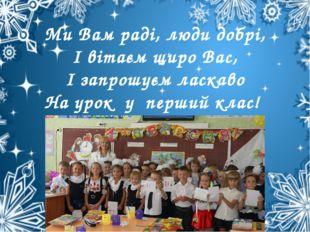 Ми Вам раді, люди добрі, І вітаєм щиро Вас, І запрошуєм ласкаво На урок у пе
