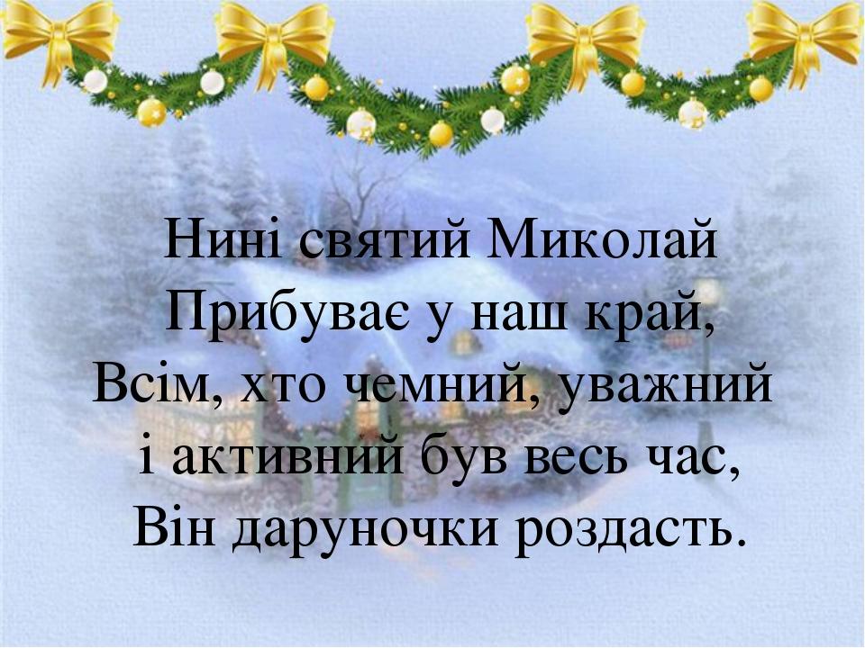 Нині святий Миколай Прибуває у наш край, Всім, хто чемний, уважний і активний...