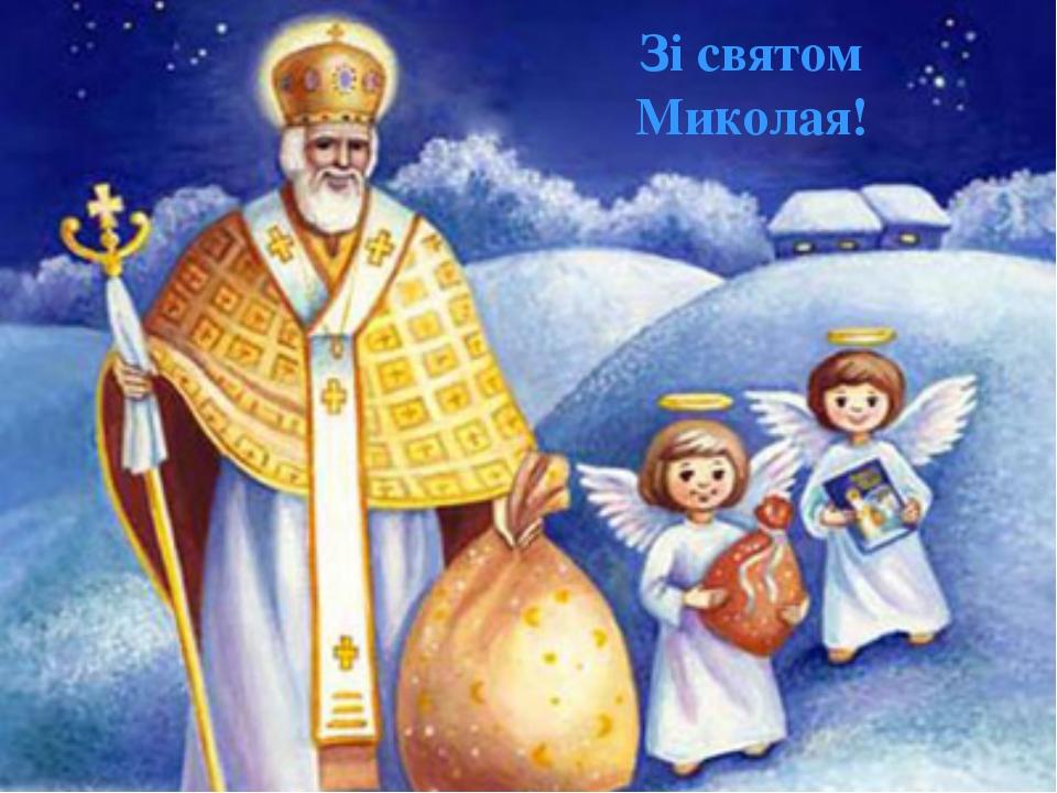 Зі святом Миколая!