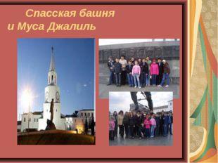 Спасская башня и Муса Джалиль