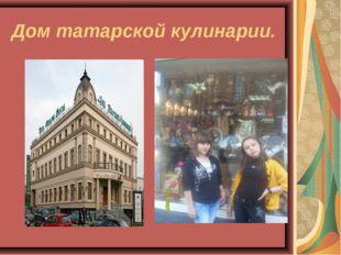 Дом татарской кулинарии.