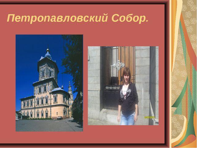 Петропавловский Собор.