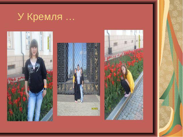 У Кремля …