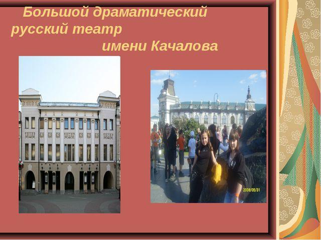 Большой драматический русский театр имени Качалова